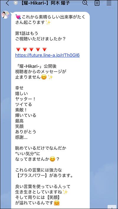 【耀-Hikari-Project】阿木耀子のLINEへ登録・配信内容2