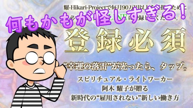 詐欺確定?耀-Hikari-Projectの副業で毎月90万以上稼げるのか検証 | 阿木耀子とは