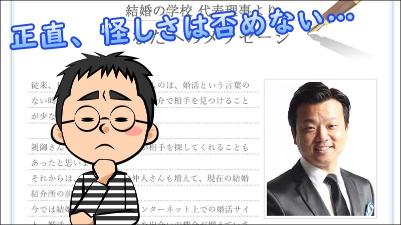 代表理事の佐藤友和