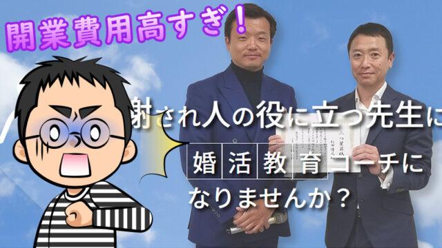 【結婚の学校】婚活教育コーチの副業で年商1000万円?!詐欺か検証した結果