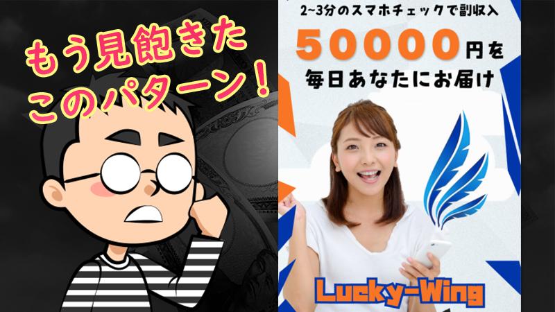 【Lucky-Wing】詐欺確定?50000円が毎日もらえる副業は存在するのか