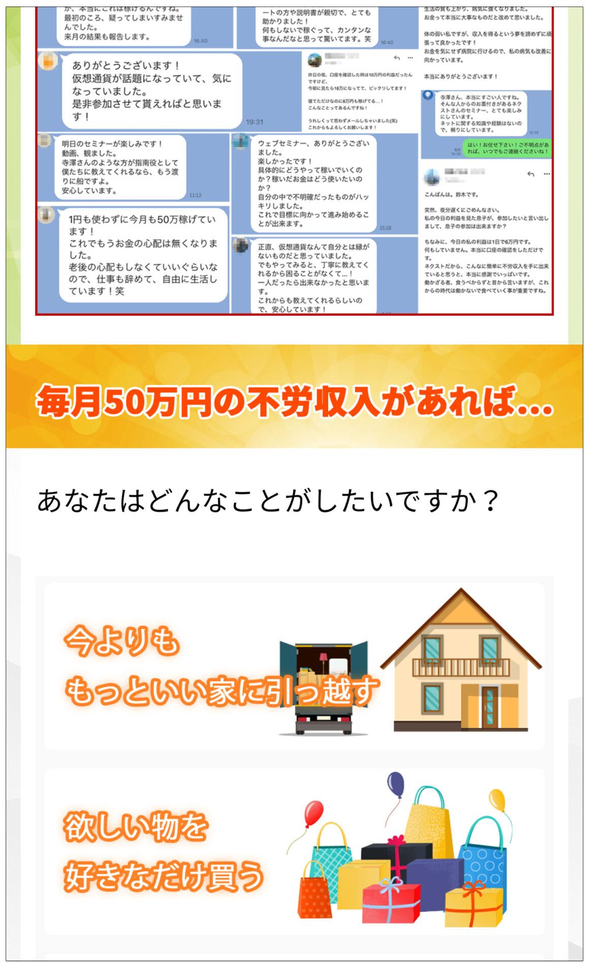 【オンライン収入NEXT】怪しい副業詐欺か|毎月50万円は不可能?