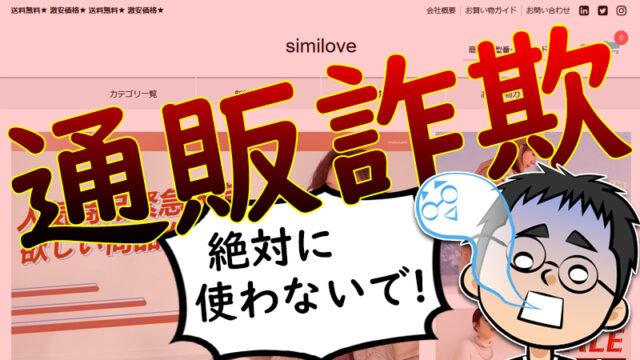 【通販詐欺】similove│株式会社ペットグッズ本舗は楽天の偽サイト