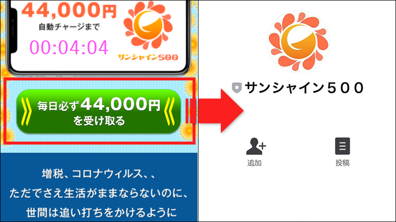 サンシャイン500の公式LINEへ登録・配信内容