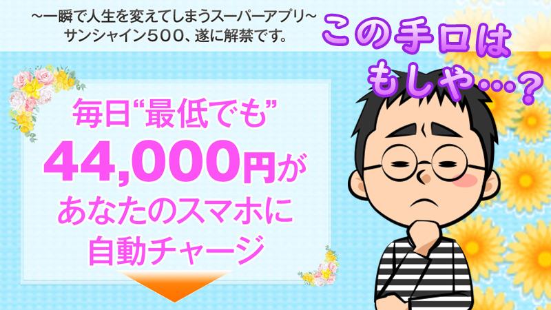 副業詐欺?サンシャイン500で毎日44,000円がチャージされるのか真相公開