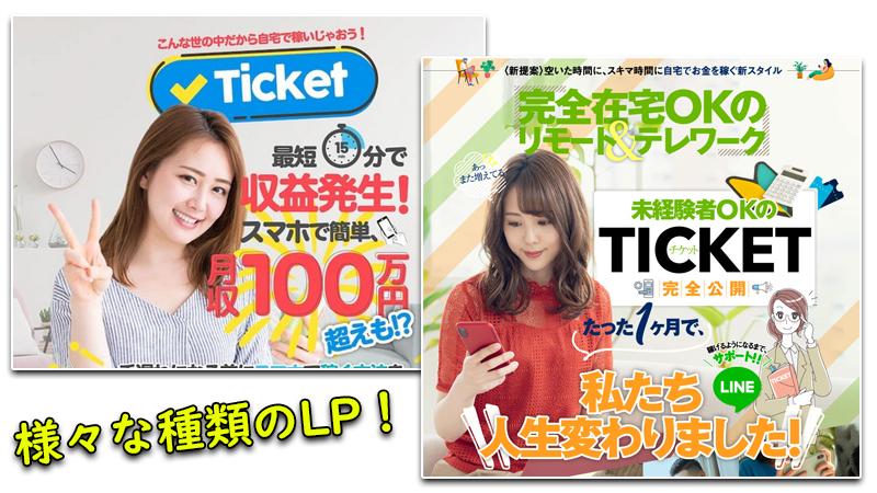 ticket(チケット)の副業LP