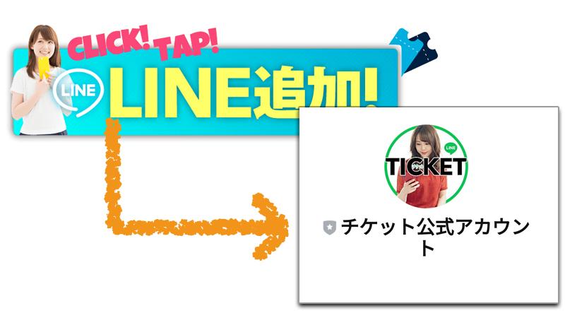 ticket(チケット)の副業LINE
