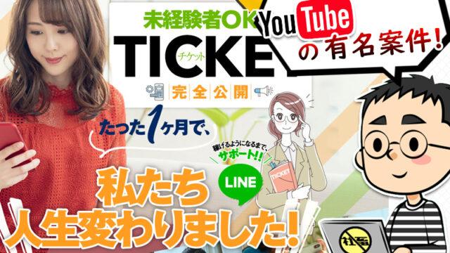 Ticket(チケット)の副業情報 評判・口コミ・検証結果