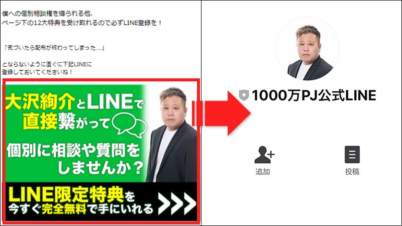大沢絢介のLINEへ登録