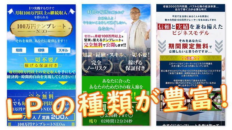 【100万円テンプレートNEO】副業詐欺なのか真相公開 | TBGC2021は悪質で稼げない?2