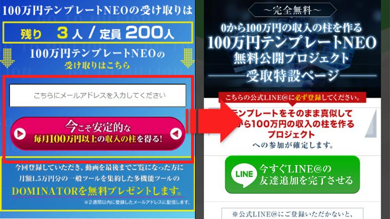 100万円テンプレートNEOへメール登録