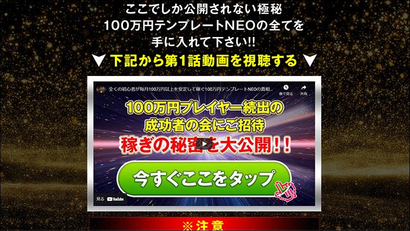 100万円テンプレートNEOの動画