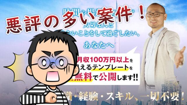 【100万円テンプレートNEO】副業詐欺なのか真相公開 | TBGC2021は悪質で稼げない?