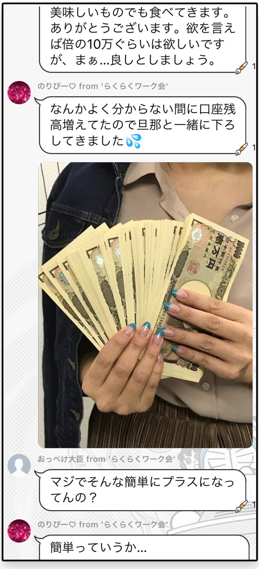 【悪質】ビットは副業詐欺か? LINEアンケートで1日5万円の真相