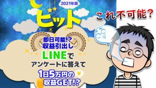 【悪質】ビットは副業詐欺か?|LINEアンケートで1日5万円の真相