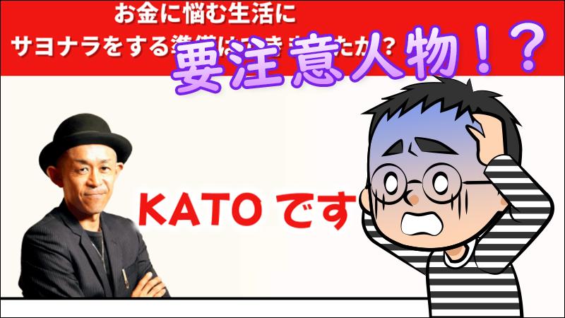 投資家KATO KOJI(加藤浩二)