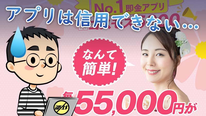 【即金アプリ】コスモス5000は副業詐欺か検証 | 本当に毎日55,000円稼げる?