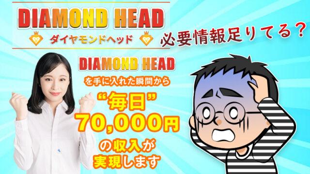 【ダイヤモンドヘッド】副業詐欺の危険性は?口コミ・評判・検証