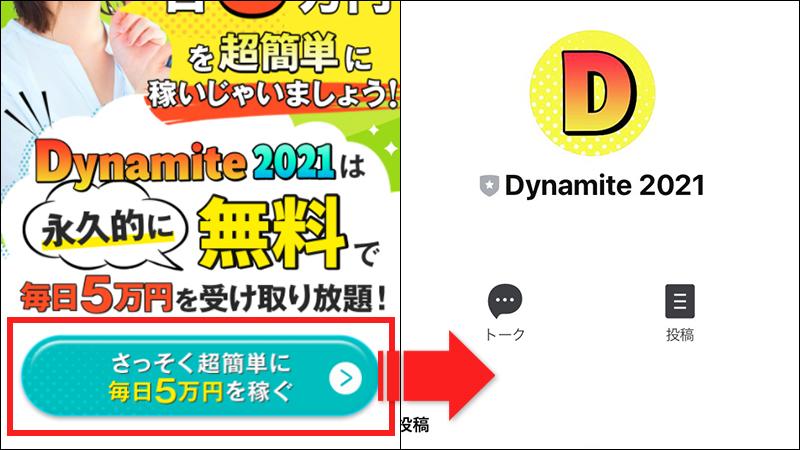 Dynamite2021(ダイナマイト2021)の公式LINEへ登録・配信内容