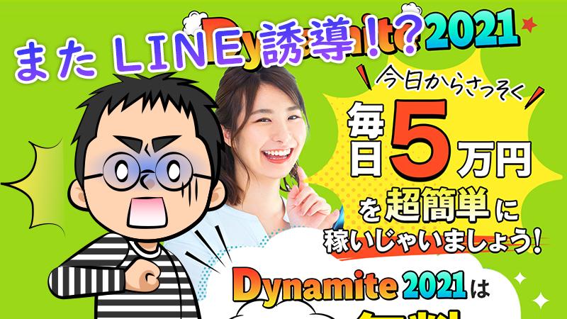 副業詐欺?Dynamite2021は毎日5万円を超簡単に無料で稼げるのか真相公開