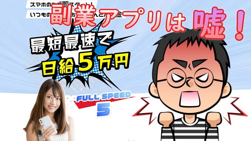 【即金副業アプリ】フルスピード5は詐欺?最短最速で日給5万円の真相とは