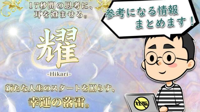 耀-Hikari-Projectの副業で毎月90万以上稼げるのか検証 | 阿木耀子とは