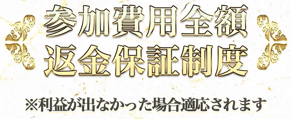 耀-Hikari-Project返金保証制度