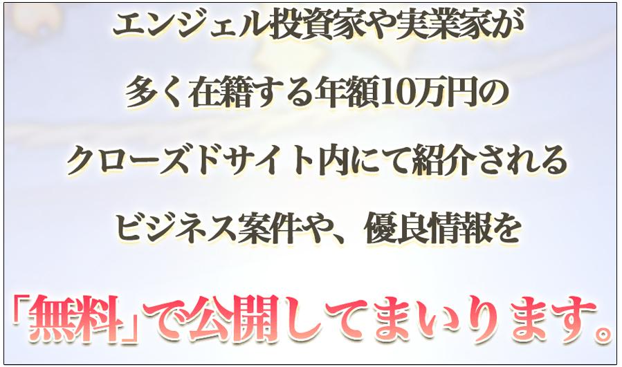 耀-Hikari-Project 副業情報の配信