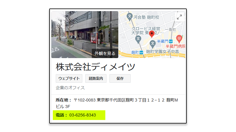東京都豊島区池袋3-34-7 ビジネスパーク池袋2階