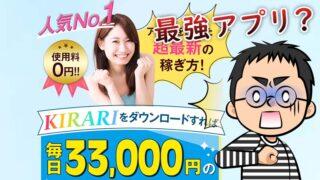 【詐欺アプリ?】KIRARIの副業で毎日33,000円稼げるのか真実を探る