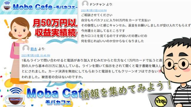 【モバカフェ(Moba Cafe)】副業の詳細|評判・口コミ