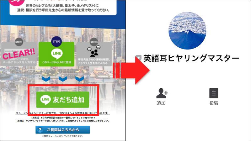 坪田充史の公式LINEへ登録・配信内容
