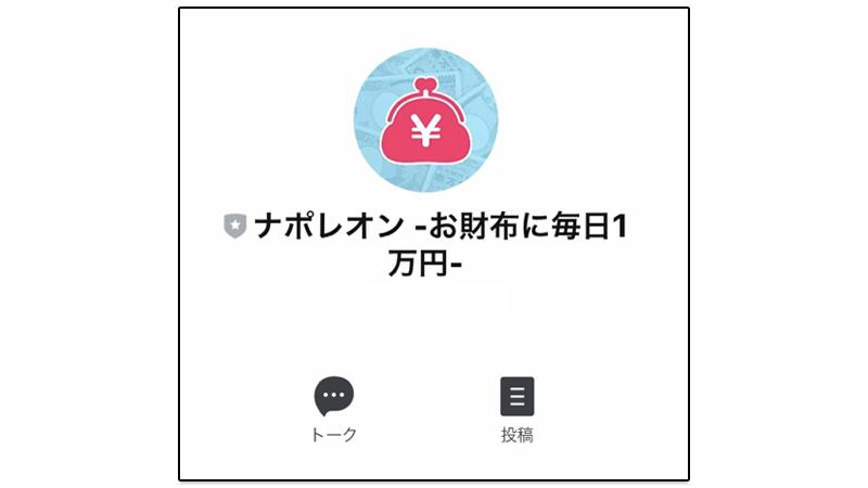 【ナポレオン】SNS副業詐欺か|毎日1万円稼げる真相・口コミと評判