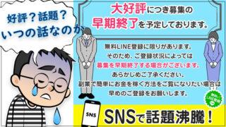 【ナポレオン】SNS副業詐欺か 毎日1万円稼げる真相・口コミと評判