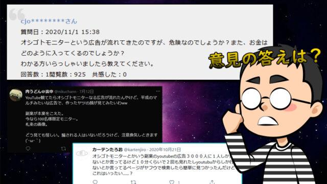【副業マッチングアプリ】オシゴトモニターの副業検証│口コミ・評価・検証