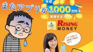 ライジングマネーは副業詐欺か | 年収1000万円を実現するアプリの実態とは