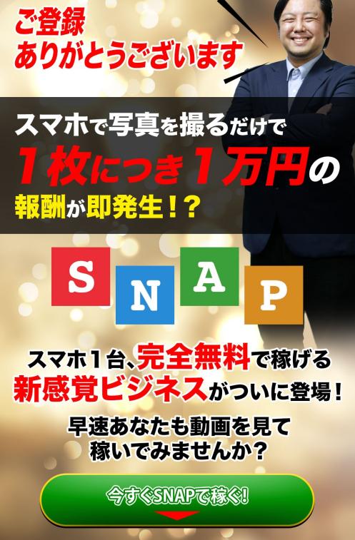 SNAP(スナップ)は副業詐欺で稼げない?|スマホ1台で月収90万円の罠