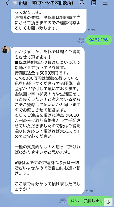 新垣澪のLINEへ登録