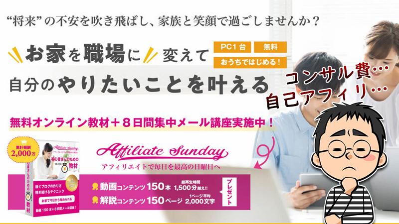 【評価】須賀ともひろ「Affiliate Sunday」のコンサルを解説