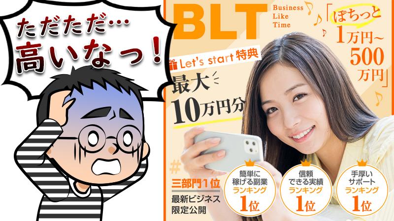 【BLT】怪しい副業・詐欺か検証│仕事内容・初期費用・口コミ評判