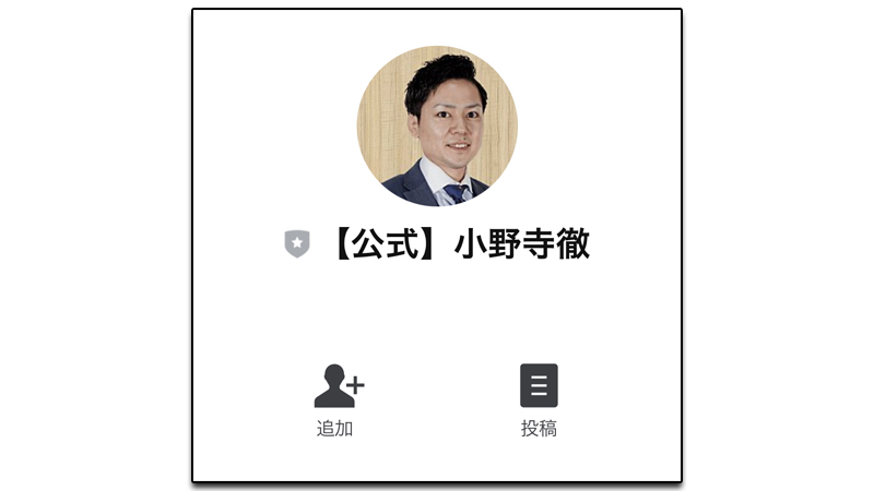 【セミナー結果】グローバルバイヤー(バイヤーゼミ)の副業とは│小野寺徹
