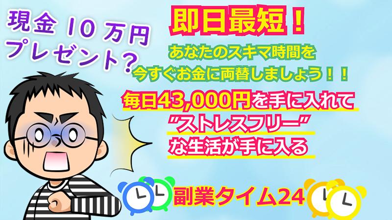 副業タイム24は詐欺? 毎日43,000円が手に入るのか・10万円プレゼントを調査