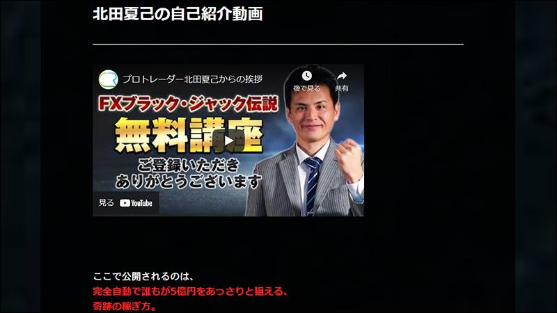 プロトレーダー北田夏己