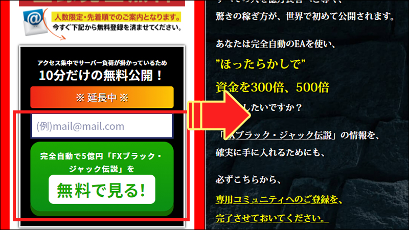 FXブラック・ジャック伝説にメールアドレス登録・配信内容