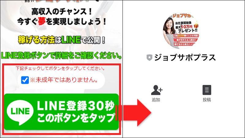 ジョブサポ+(ジョブサポプラス)の公式LINEへ登録・配信内容1