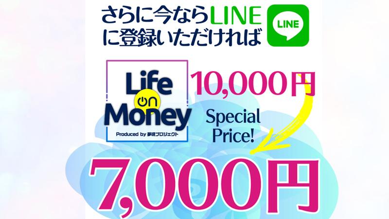 【真相】Life on Money(ライフオンマネー)の副業を検証│口コミ