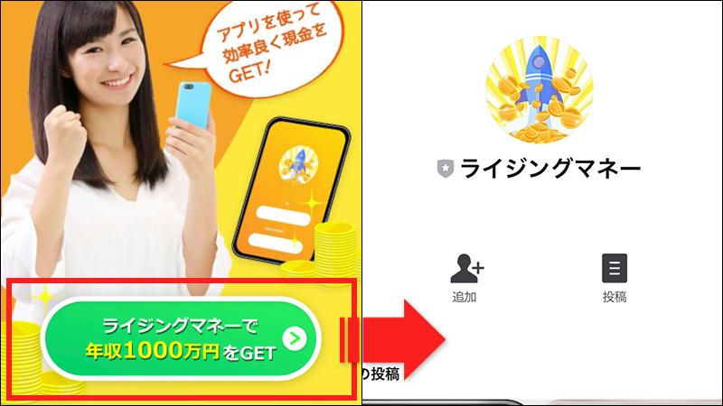 ライジングマネーの公式LINEへ登録・配信内容