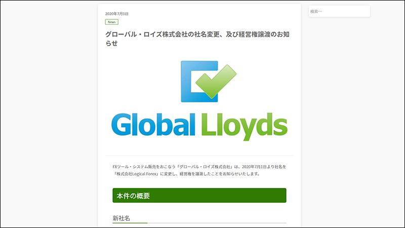 グローバル・ロイズ株式会社