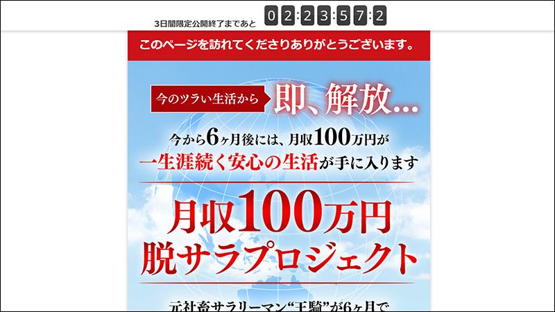 月収100万円脱サラプロジェクト1