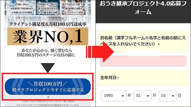 月収100万円脱サラプロジェクト2